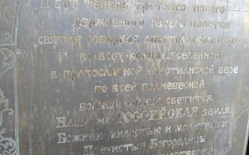 """Москва - третий Рим..."""" - эти слова произнесены впервые здесь"""