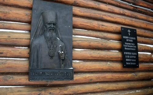 Дом-музей св. Афанасия в Петушках